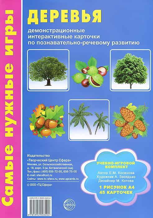Деревья. Демонстрационные интерактивные карточки по познавательно-речевому развитию (набор из 8 карточек)