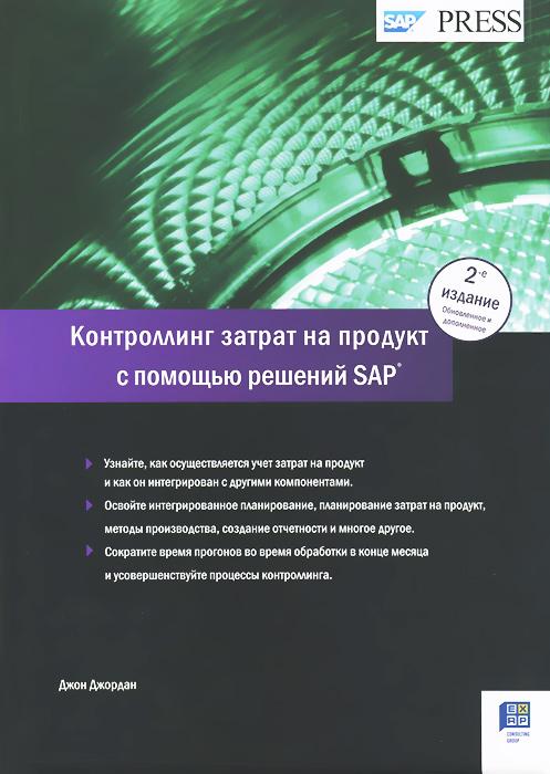 Контроллинг затрат на продукт с помощью решений SAP
