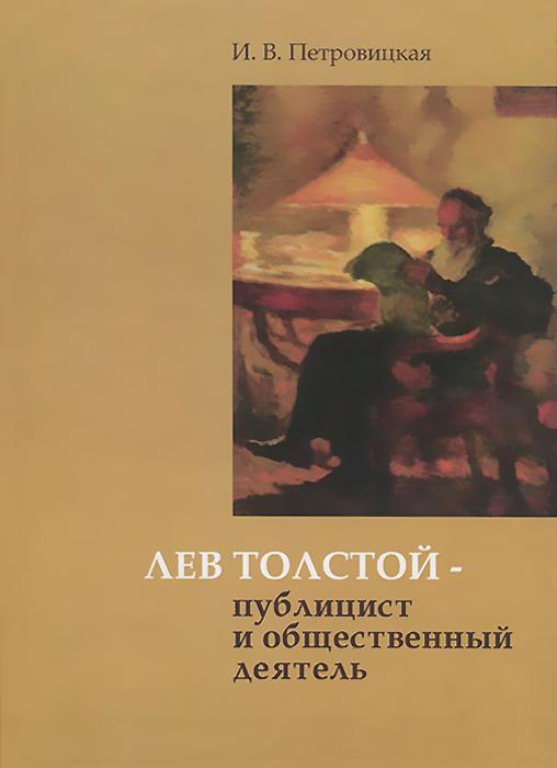 Лев Толстой - публицист и общественный деятель