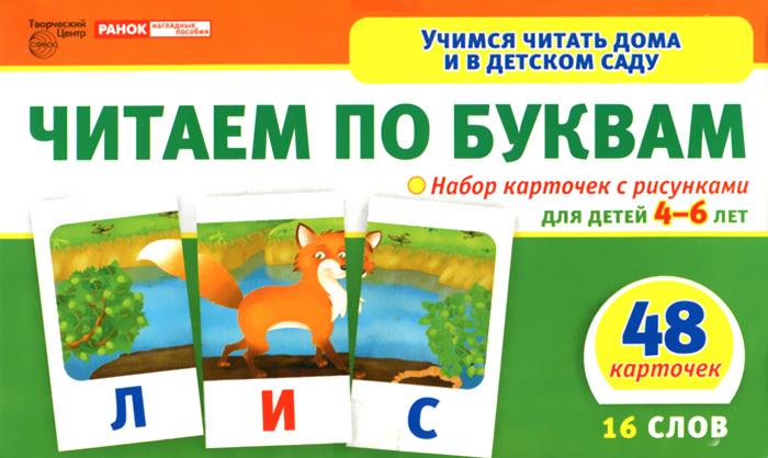 Читаем по буквам. Для детей 4-6 лет (набор из 48 карточек)