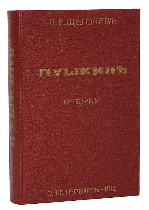 Пушкин. Очерки