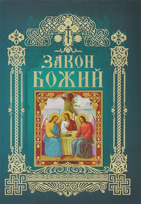 Заказать православные книги почтой