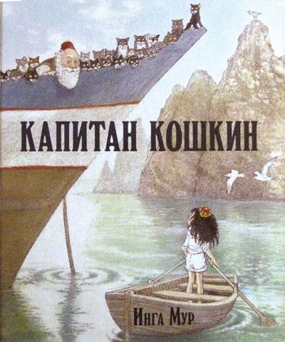 Капитан Кошкин