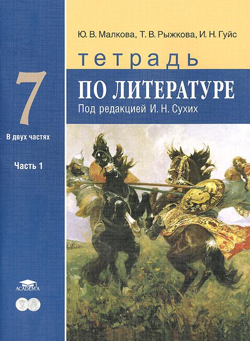 Литература. 7 класс. Тетрадь. В 2 частях. Часть 1
