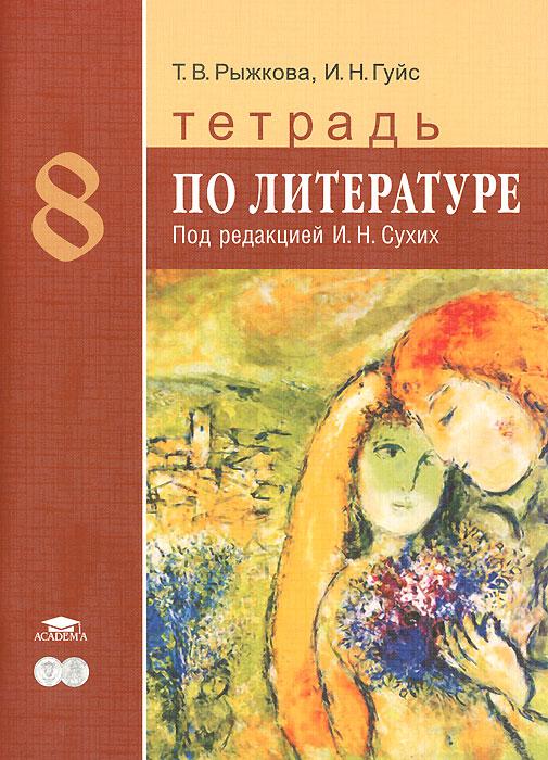 Литература. 8 класс. Тетрадь