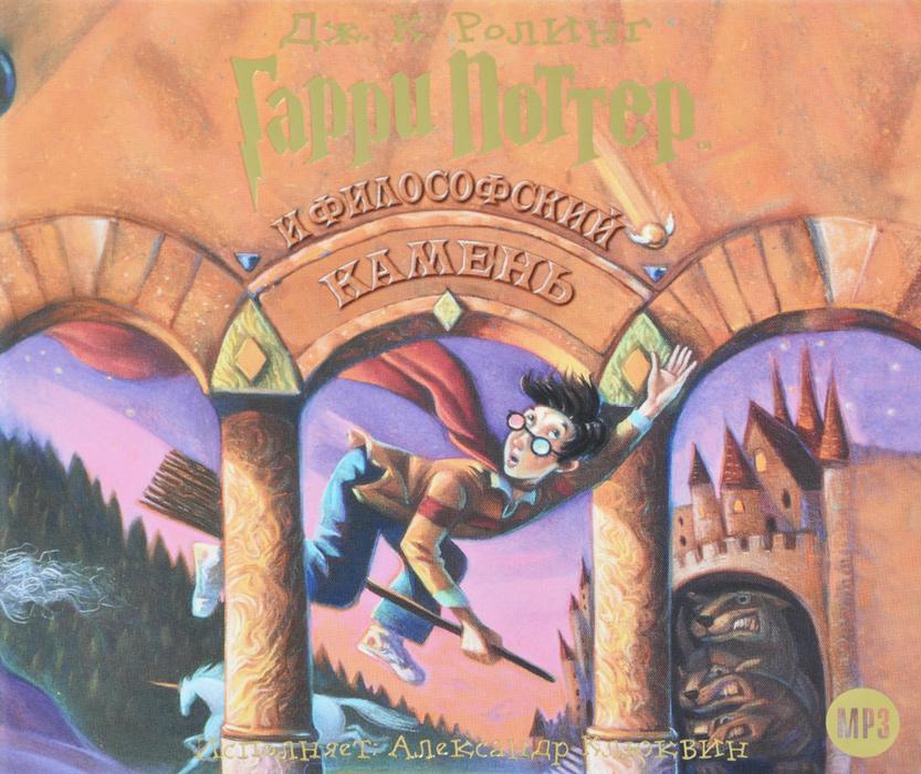 Гарри Поттер и философский камень (аудиокнига MP3)