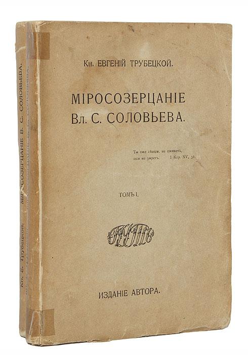Миросозерцание Вл. С. Соловьева (комплект из 2 книг)