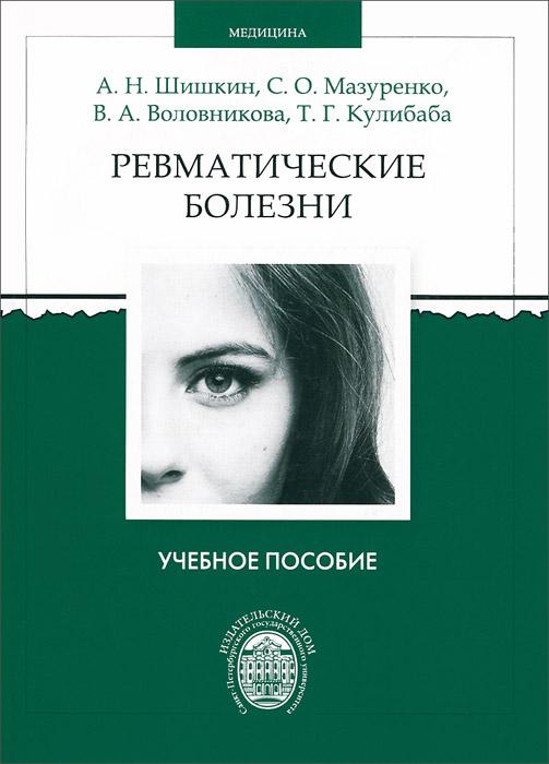 Ревматические болезни. Учебное пособие