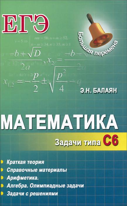 Математика. ЕГЭ. Задачи типа С6