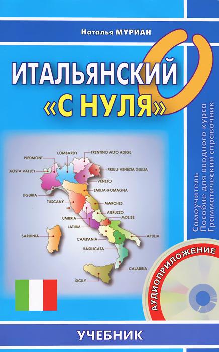 Итальянский с нуля. Учебник (+ CD-ROM)