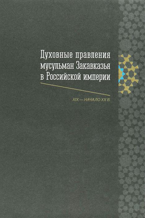 Духовные правления мусульман закавказья в Российской империи (XIX-начало ХХ в.)
