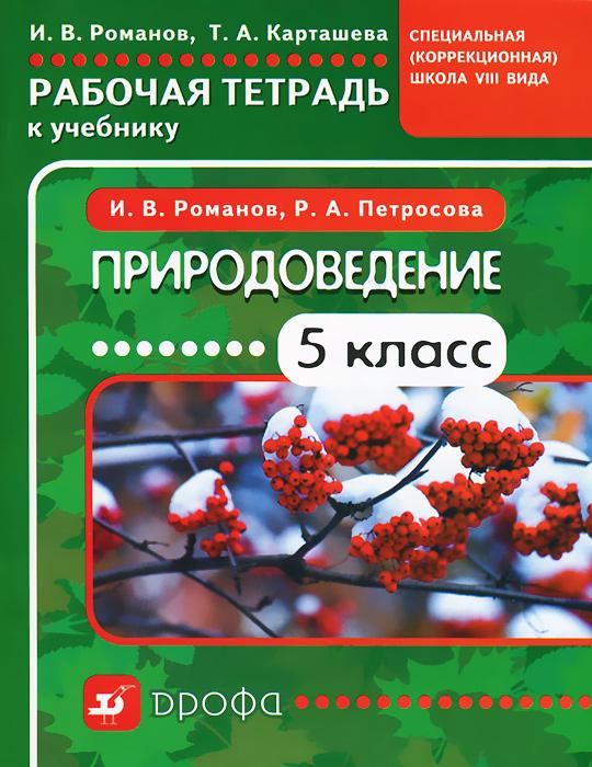 """Природоведение. 5 класс. Рабочая тетрадь к учебнику """"Природоведение. 5 класс"""" для специальных (коррекционных) школ VIII вида"""