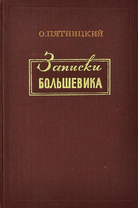 Записки большевика