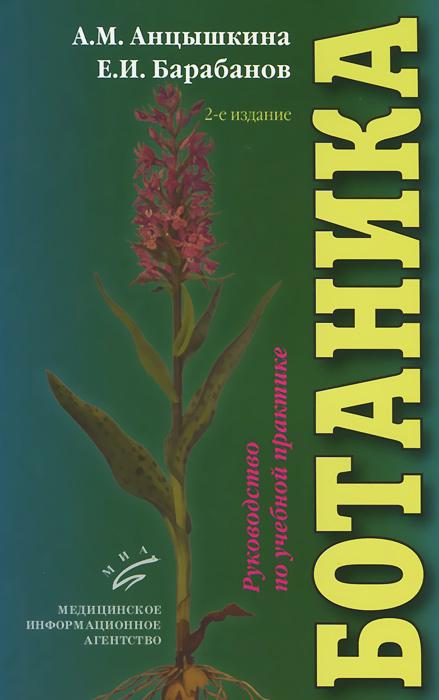 Ботаника. Руководство по учебной практике
