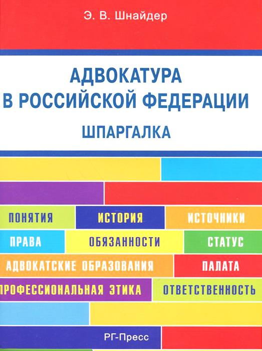 Адвокатура в Российской Федерации. Шпаргалка. Учебное пособие ( 978-5-9988-0197-6 )