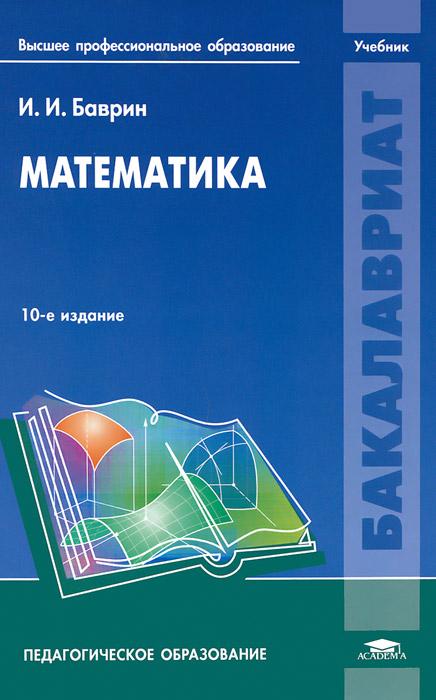 Математика. Учебник12296407Учебник составлен в соответствии с Федеральным государственным образовательным стандартом по направлениям подготовки Педагогическое образование и Психолого-педагогическое образование (квалификация бакалавр). Профессионально ориентированный учебник содержит изложение основ аналитической геометрии и математического анализа, элементов теории вероятностей и математической статистики, сопровождаемое рассмотрением математических моделей из естественно-научных дисциплин, а также упражнения ко всем излагаемым вопросам. Все основные понятия иллюстрируются примерами из этих дисциплин. Учебник подготовлен на основе учебника Высшая математика (8-е изд. - 2010 г.). Для студентов учреждений высшего педагогического и психолого-педагогического профессионального образования. Может быть использован студентами учреждений среднего профессионального образования.