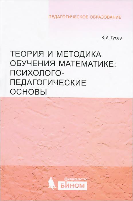 Теория и методика обучения математике. Психолого-педагогические основы