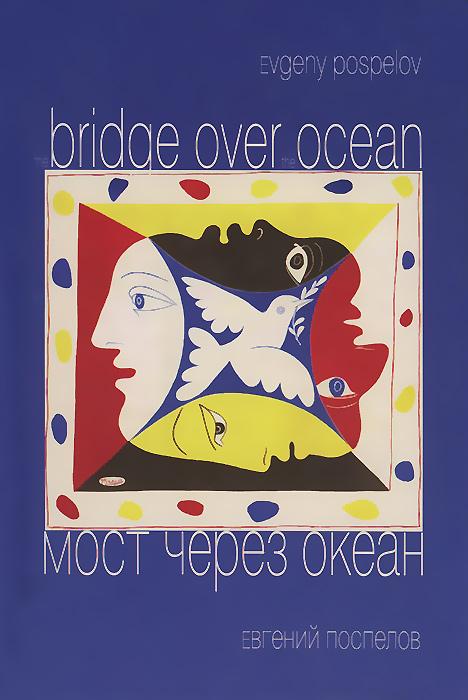 Мост через океан / The Brige over the Ocean