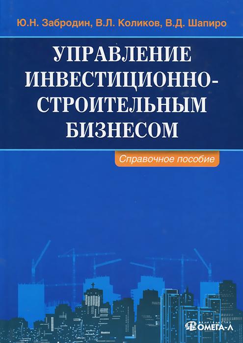Управление инвестиционно-строительным бизнесом. Справочное пособие