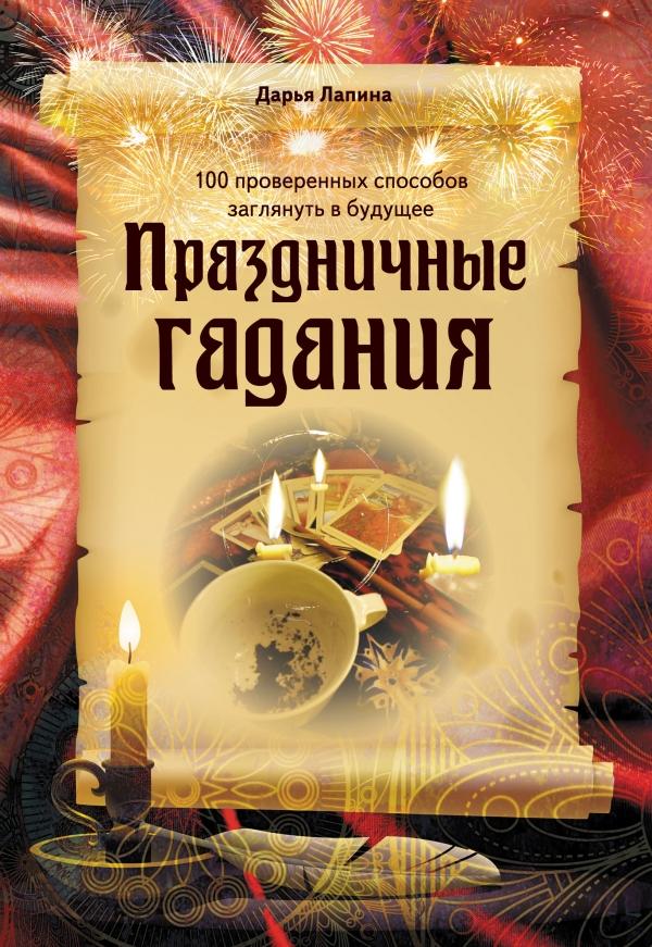 Праздничные гадания ( 978-5-699-67349-0 )