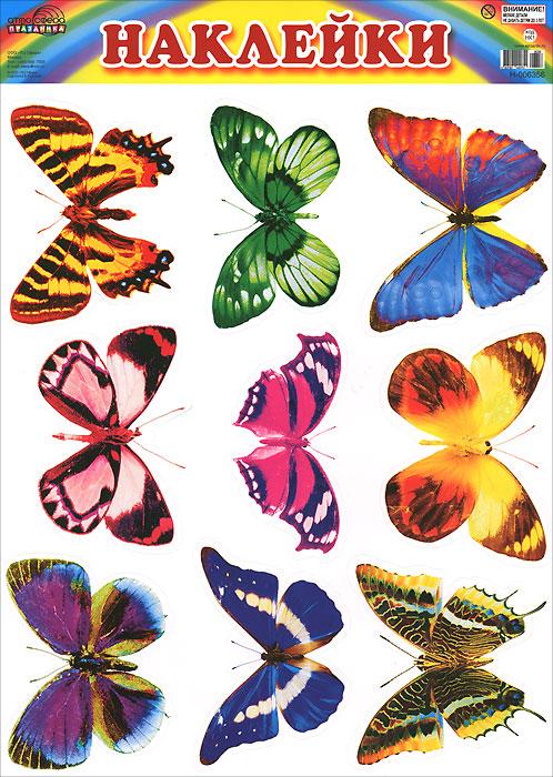 Бабочки. Наклейки