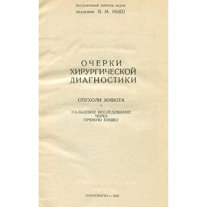 Очерки хирургической диагностики