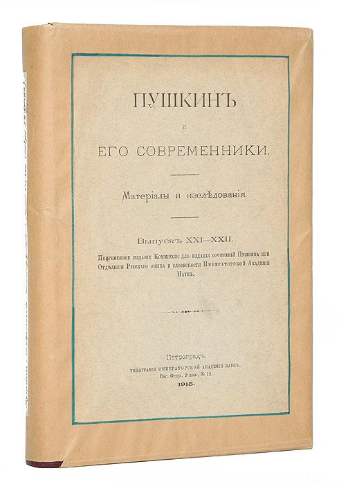 Пушкин и его современники. Материалы и исследования
