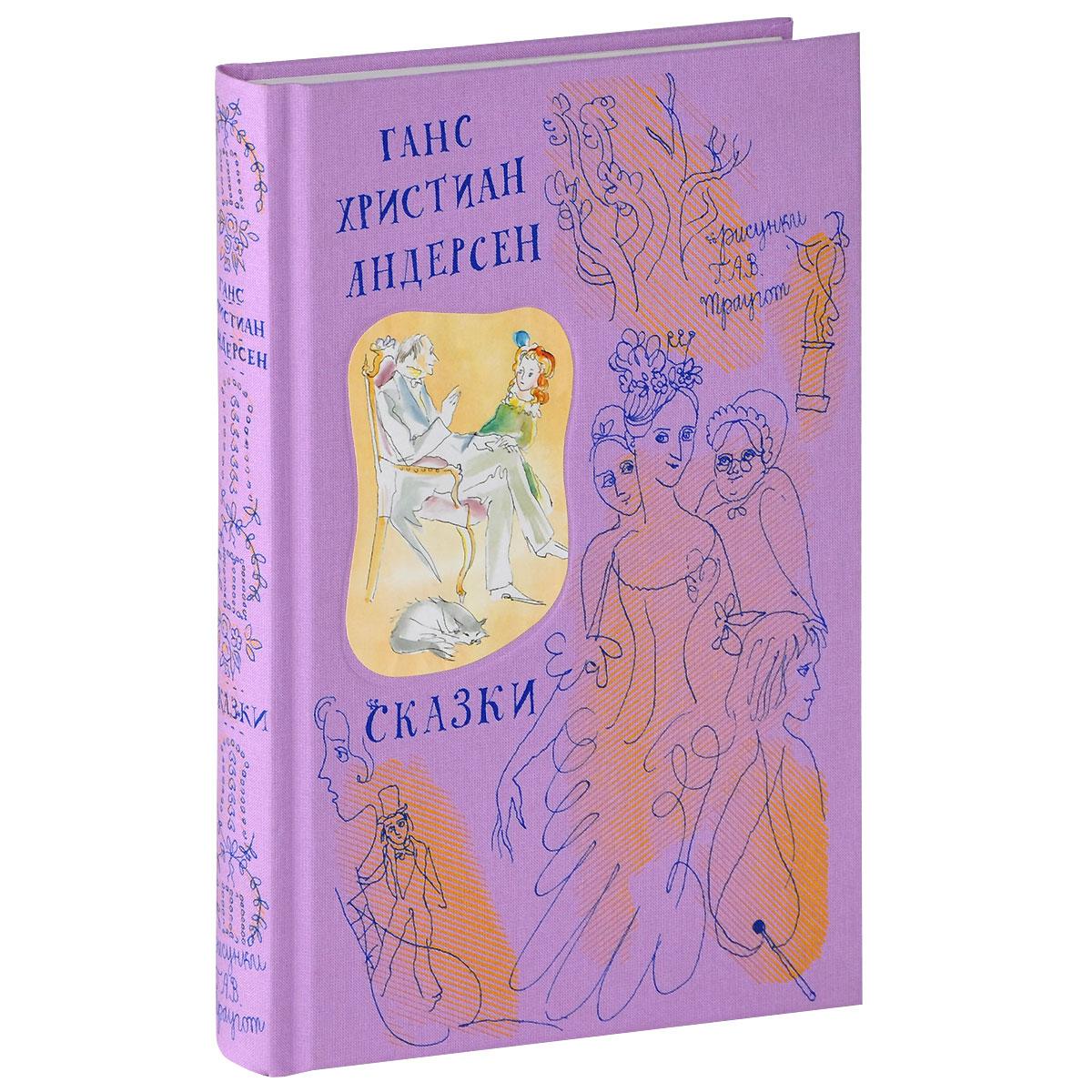 Г. Х. Андерсен. Сказки12296407Каждая иллюстрация Г.А.В.Траугот к сказкам Г.Х.Андерсена - творческая вспышка, которая, как магний, озаряет страницу, мгновенно рождая образ. Синее пятно - ночь, жёлтый просвет на нём - окошко, сиреневые разводы - темнота под мостом, серые завитушки - старинный шкаф… И очень-очень многое нужно просто домыслить. Таков у Г.А.В.Траугот Андерсен в цвете - пробуждающий фантазию, вызывающий воспоминания и даже рождающий чувственные ассоциации. Листая страницы, попробуйте услышать звон колоколов сквозь пургу, звон разбитой фарфоровой статуэтки; почувствовать капли дождя на лице, запах северного моря, аромат свежей розы...