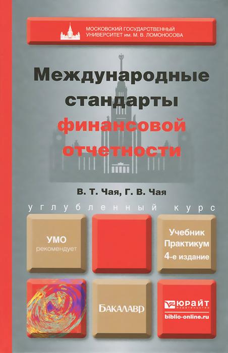 Международные стандарты финансовой отчетности. Учебник и практикум