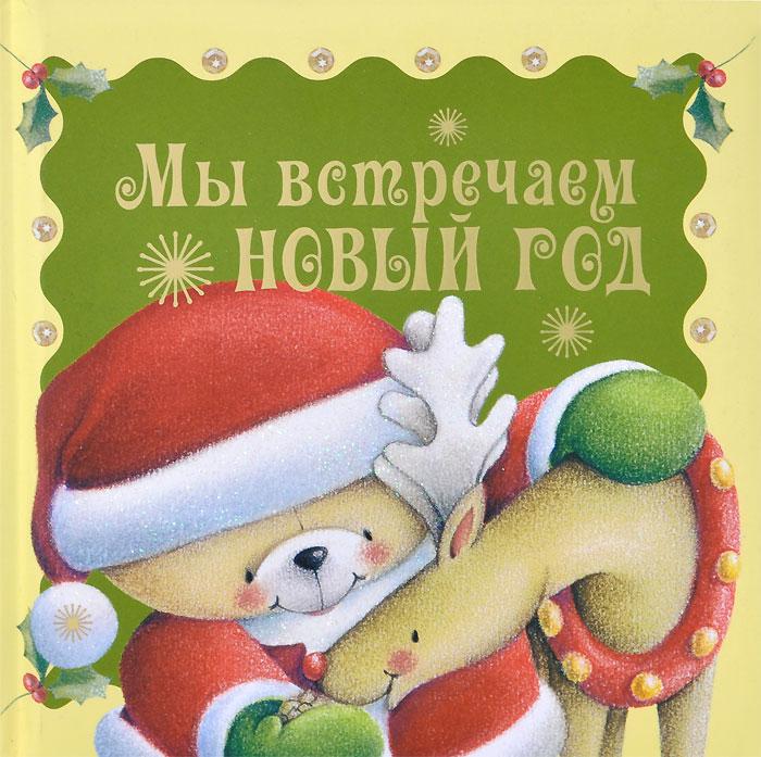 Мы встречаем Новый год. Александрова З.Н., Бокова Т.В., Токмакова И.П.