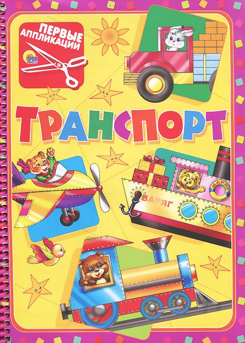 Транспорт. Аппликации для малышей