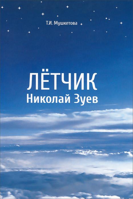Летчик Николай Зуев