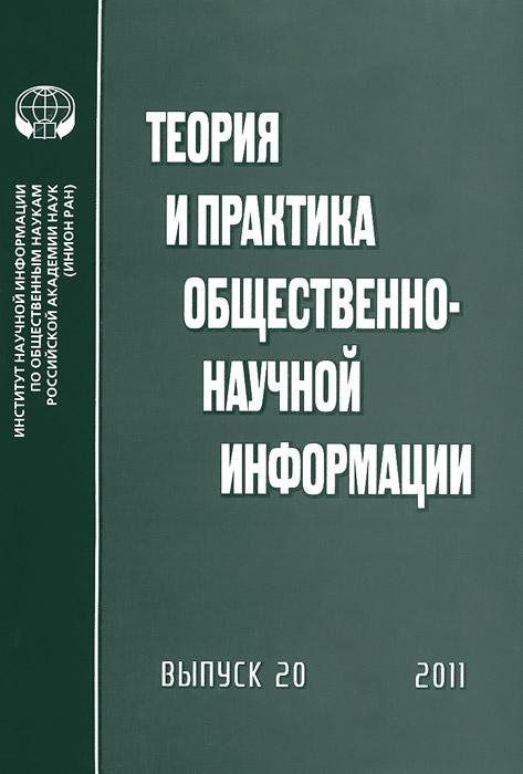 Теория и практика общественно-научной информации. Выпуск 20