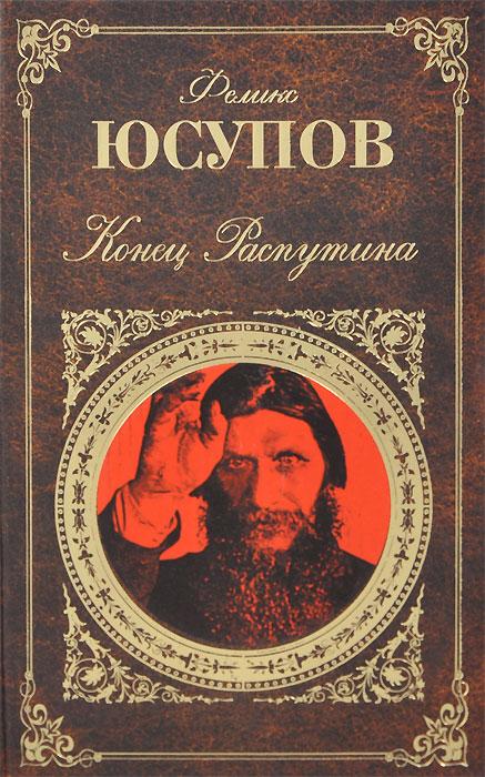 Конец Распутина ( 978-5-699-68771-8 )