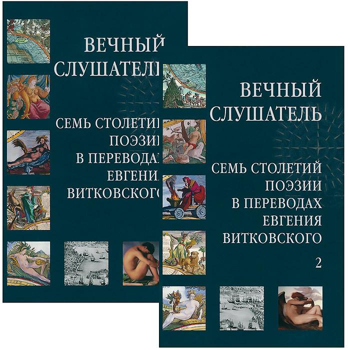 Вечный слушатель. Семь столетий поэзии в переводах Евгения Витковского. В 2 томах (комплект)
