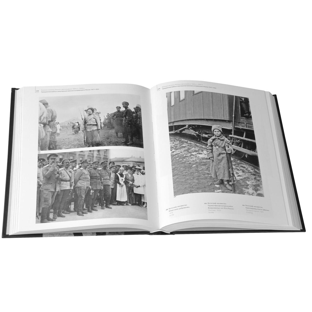 Военная летопись России в фотографиях. 1850-е-2000-е. Альбом