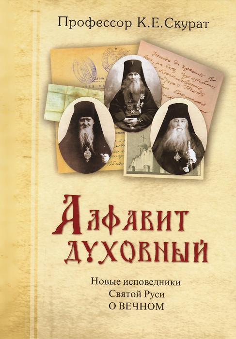Алфавит духовный. Новые исповедники Святой Руси о вечном