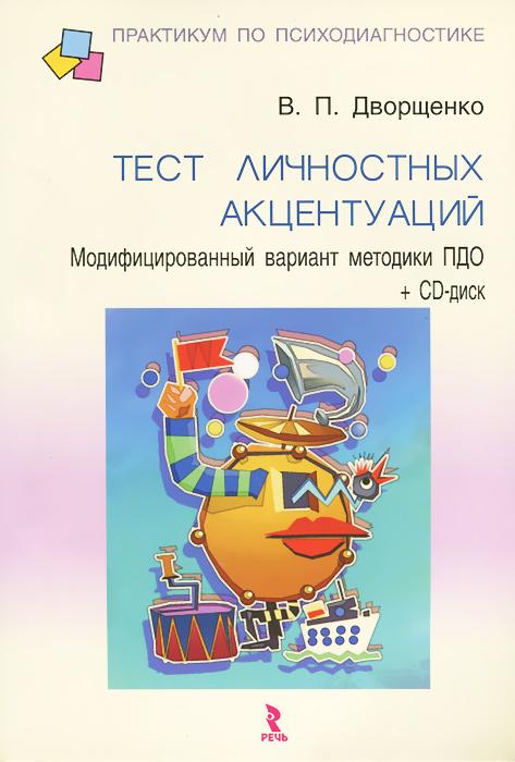 Тест личностных акцентуаций. Модифицированный вариант методики ПДО (+ CD-ROM)