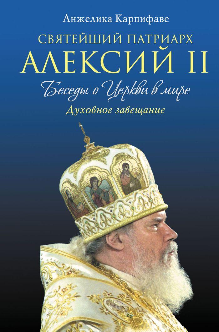 Zakazat.ru Святейший Патриарх Алексий II. Беседы о Церкви в мире. Анжелика Карпифаве