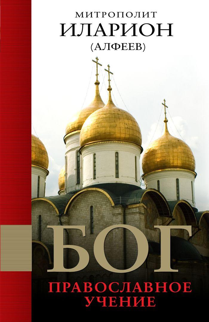 Бог. Православное учение