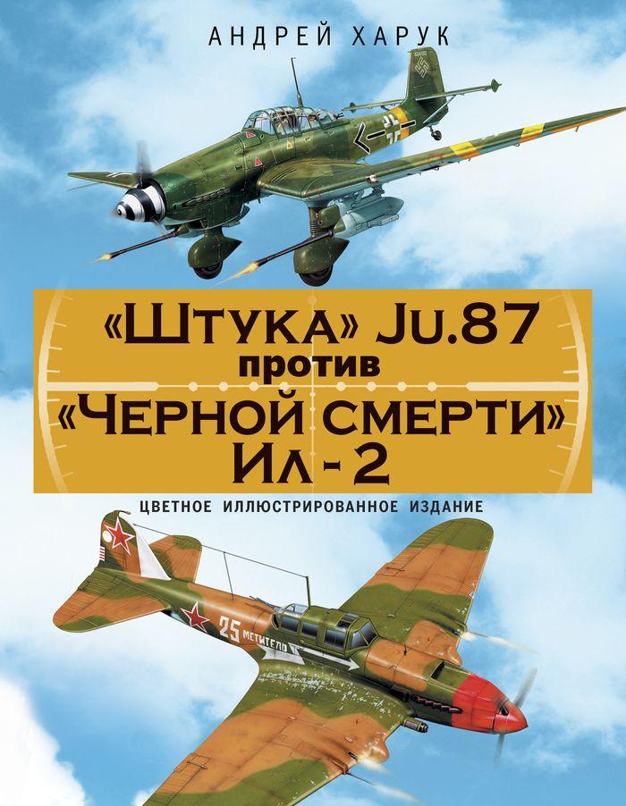 """""""Штука"""" Ju. 87 против """"Черной смерти"""" Ил-2"""