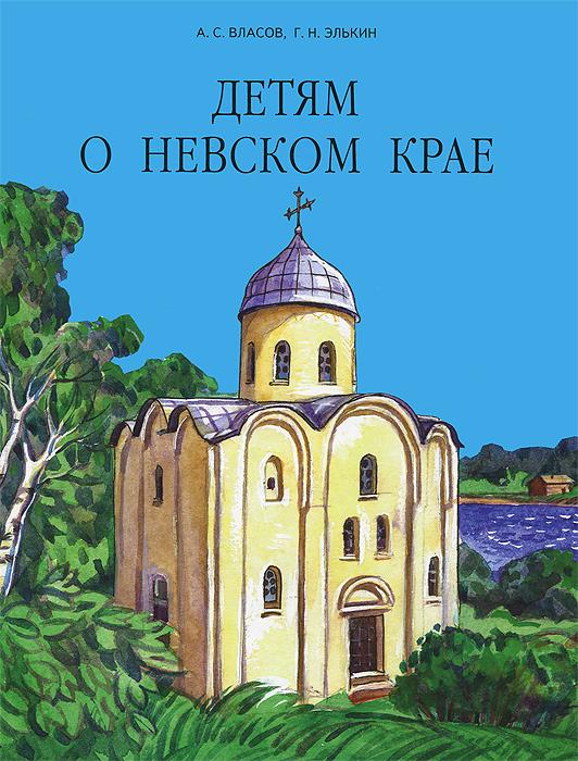 Детям о Невском крае