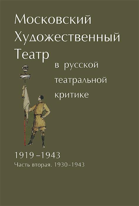 Московский Художественный театр в русской театральной критке. 1919-1943. Часть 2. 1930-1943