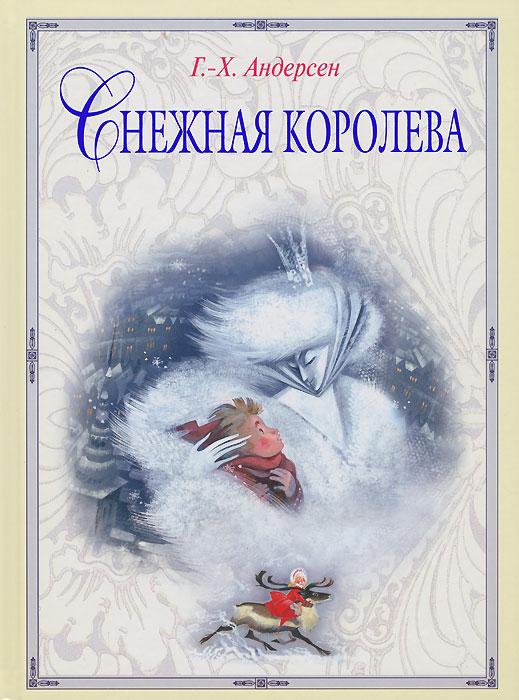 Г.-Х. Андерсен Снежная королева