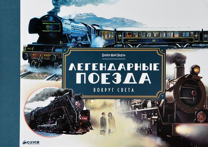 Легендарные поезда ( 978-5-91982-291-2 )