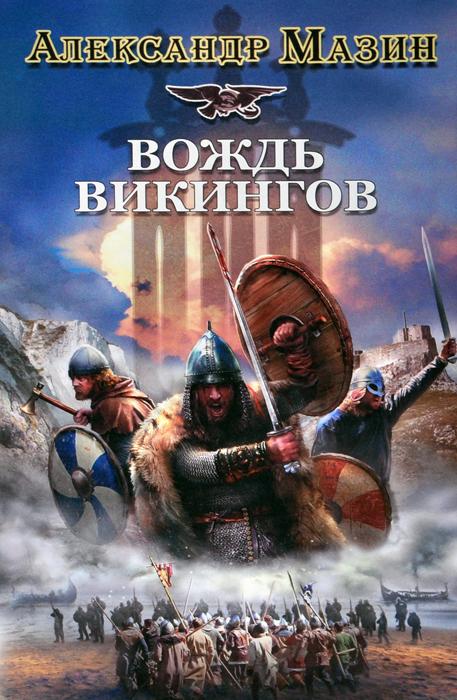 Викинг. Вождь викингов