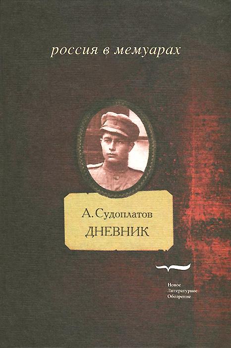 А. Судоплатов. Дневник