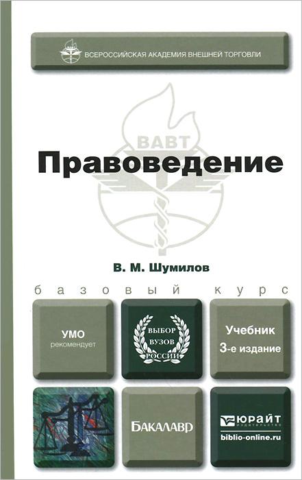 Правоведение. Учебник