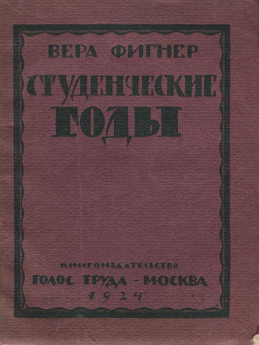 Студенческие годыJBL6173300Эта небольшая книжка есть вариант глав 1-ой части Запечатленного Труда, неиспользованный при напечатании его.