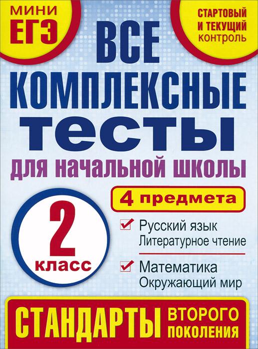 Математика. Окружающий мир. Русский язык. Литературное чтение. 2 класс. Все комплексные тесты для начальной школы